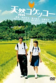 A Gentle Breeze in the Village (2007) Tennen kokekkô 1080p