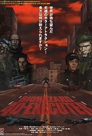 Biohazard 4D: Executer(2000) Poster - Movie Forum, Cast, Reviews