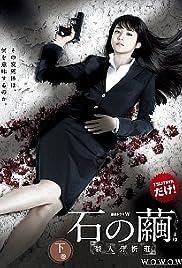 Ishi no mayu Poster
