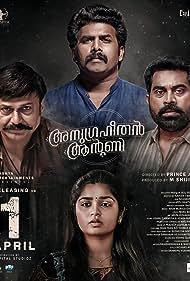 Anugraheethan Antony (2021) HDRip Malayalam Full Movie Watch Online Free