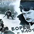 Boris Petker and Aleksandr Mikhaylov in Borets i kloun (1957)