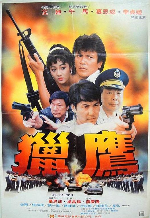 Lie ying (1989)