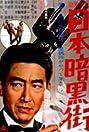 Nihon ânkokugai (1966) Poster
