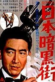 Nihon ânkokugai Poster