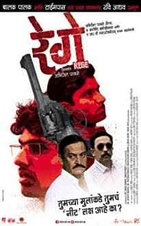 Rege (2014)