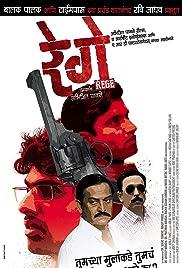 Rege 2014 Movie Marathi WebRip 300mb 480p 900mb 720p