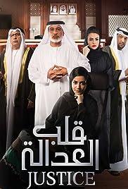 Justice: Qalb Al Adala Poster