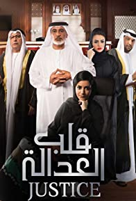 Primary photo for Justice: Qalb Al Adala