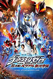 Ultraman Zero: The Revenge of Belial Poster