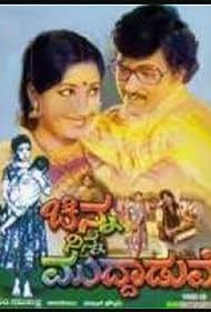 Chinna Ninna Muddaduve (1977)
