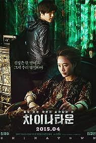 Kim Hye-su and Kim Go-eun in Cha-i-na-ta-un (2015)