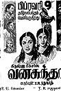 Vanasundari (1951) Poster