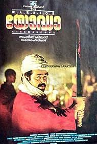 Mohanlal in Yoddha (1992)