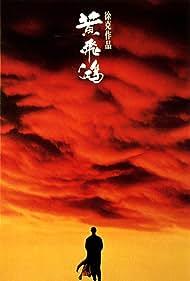 Wong Fei Hung (1991)