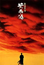 Wong Fei Hung(1991) Poster - Movie Forum, Cast, Reviews