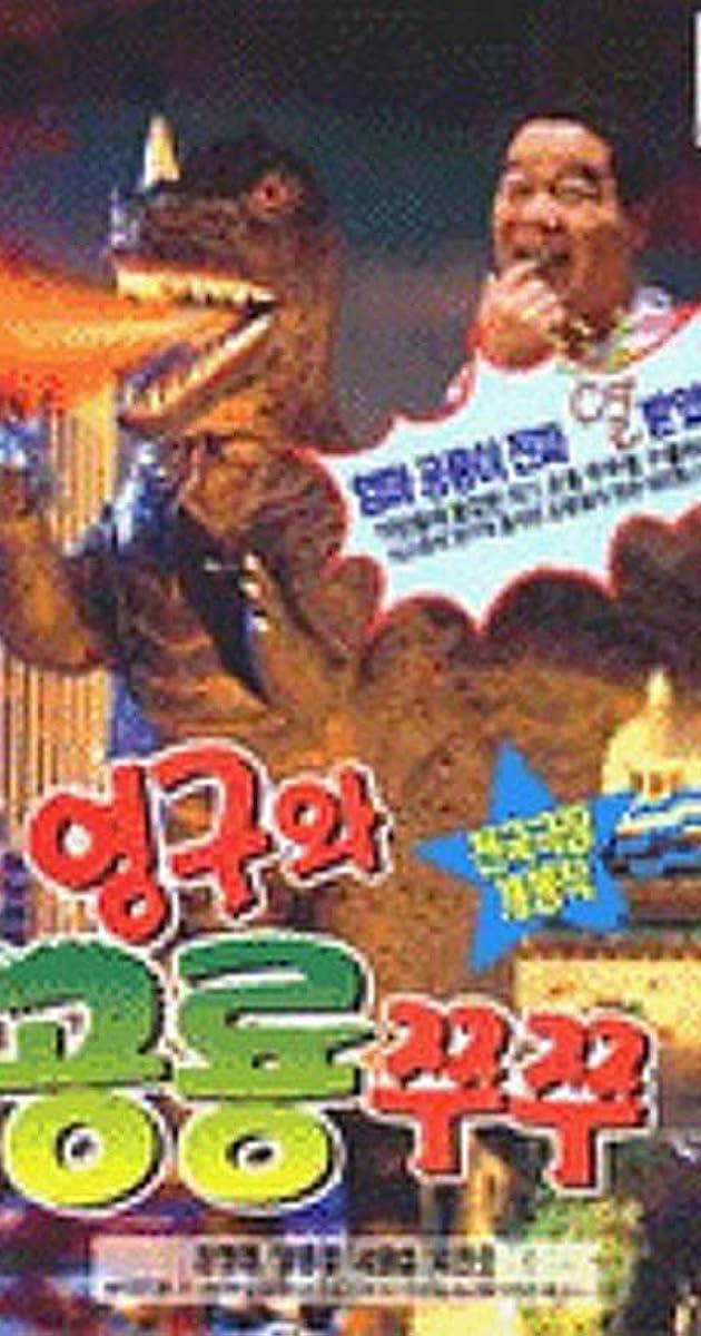 Image Young-guwa gongryong Zzu-Zzu