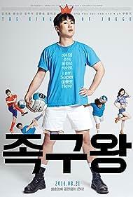Jokgoo wang (2013)