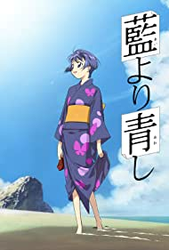 Ai yori aoshi Poster - TV Show Forum, Cast, Reviews