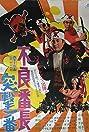 Furyo bancho totsugeki! Ichiban (1971) Poster