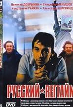 Russkiy regtaym
