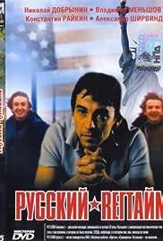Russkiy regtaym Poster