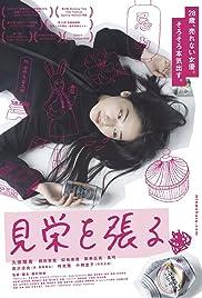 Miewoharu Poster