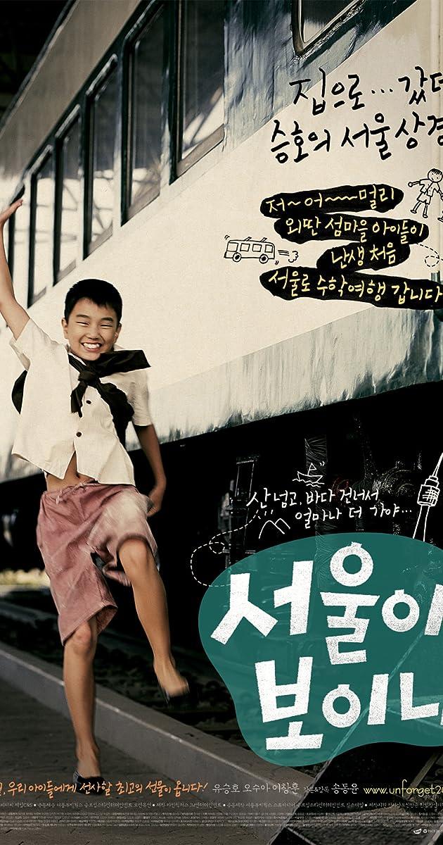 Image Seo-wool-i Bo-i-nya?