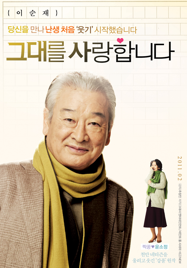 Poster Film Late Blossom (2011)