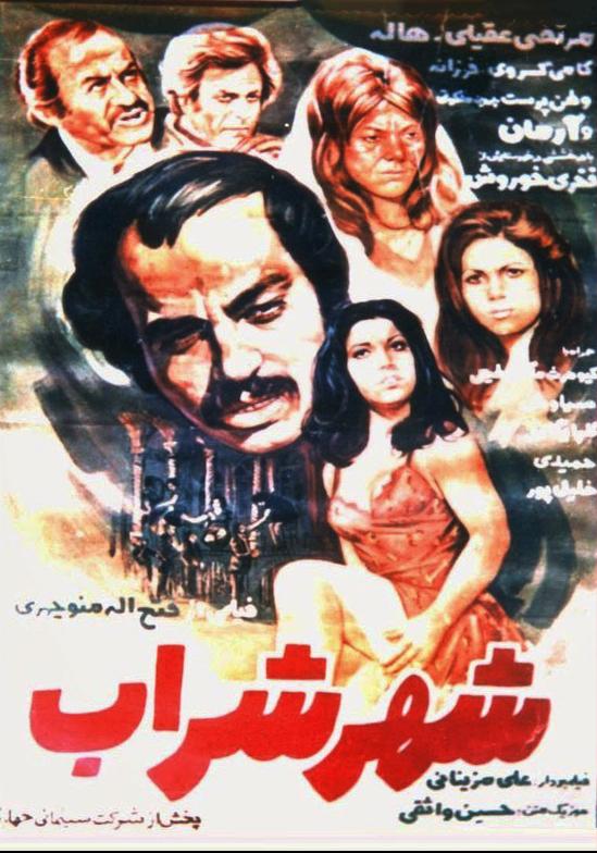 Shahr-e sharab (1976)