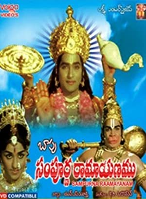 Arudra (dialogue) Sampoorna Ramayanam Movie