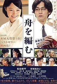 Fune wo amu (2013)