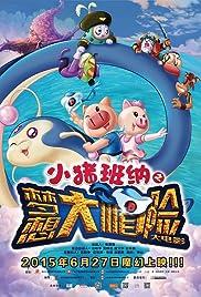 Xiao zhu ban na zhi meng xiang da mao xian Poster