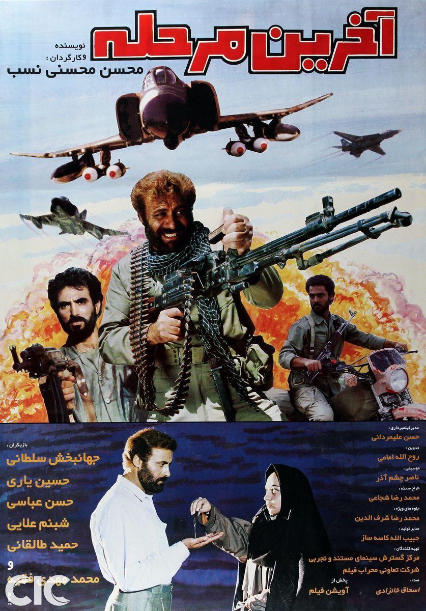 Akharin marhaleh (1996)