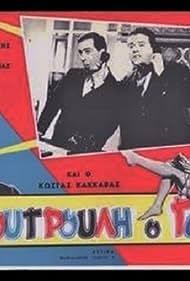Tou Koutrouli o gamos (1962)