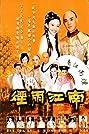 Yan yu jiang nan (2001) Poster