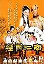 Yan yu jiang nan