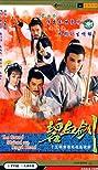 Bik hue gim (1985) Poster