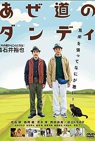 Azemichi no dandi (2011)