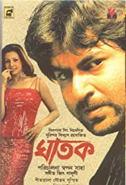 Ghatak (2006) Bengali Full Movie 480p, 720p Download