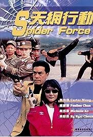 Tian wang xing dong Poster