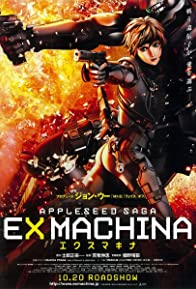 Primary photo for Appleseed Ex Machina