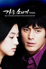 Kaeulsonagi (2005)