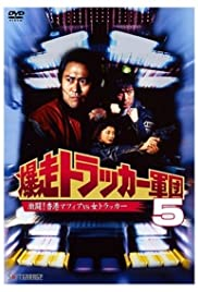 Bakusô Trucker Gundan 5 Poster