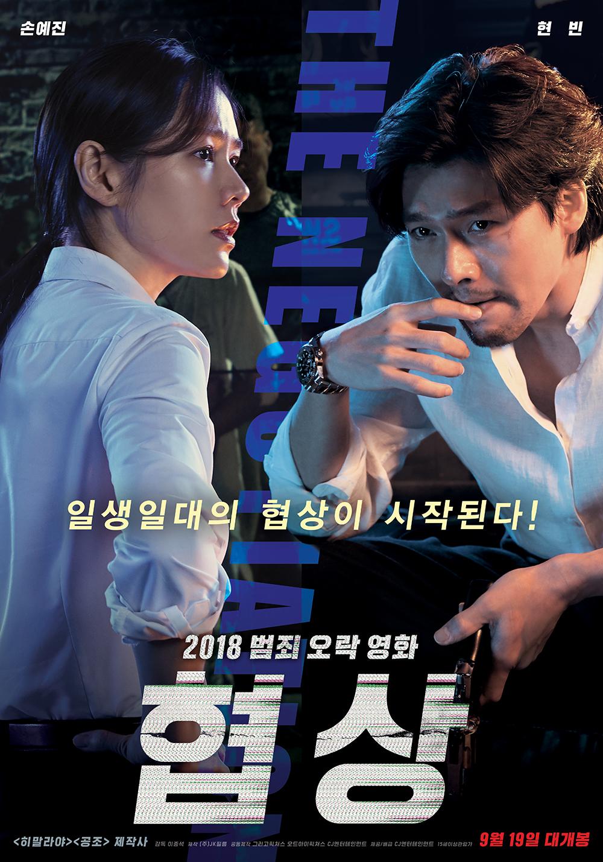 The Negotiation (2018) Korean HD-Rip - 480P | 720P - x264