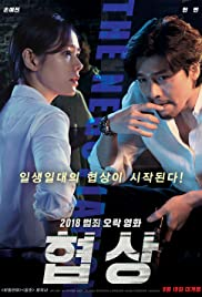 Nonton The Negotiation (2018) Subtitle Indonesia