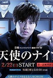 Tenshi no naifu Poster