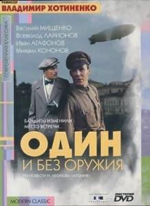 Odin i bez oruzhiya Soviet Union