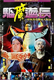 Watch Free Exorcist Master (1992)