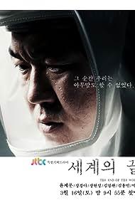 Je-mun Yun in Segyeui Kkeut (2013)