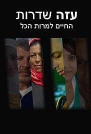 Gaza Sderot: Life in Spite of Everything Poster